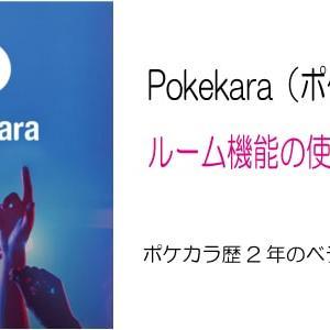 Pokekara(ポケカラ)のルームの使い方を画像を使いまくって解説します。