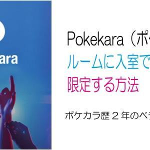 Pokekara(ポケカラ)のルームに入室できる人を限定する方法