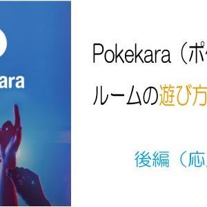 Pokekara(ポケカラ)のルームの遊び方・楽しみ方(前編)|ルーム初心者