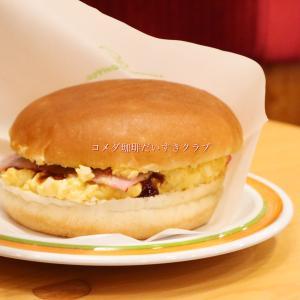 コメダの「エッグバーガー」を食べてみた感想