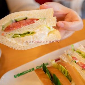 【コメダ】サンドイッチ5種を食べ比べ おすすめランキング!カロリー・季節メニューも紹介
