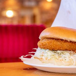 【コメダの新バーガー】「コメ牛」(こめぎゅう)  9月1日発売!牛肉3倍の「肉だくだく」も
