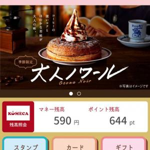【コメダの公式アプリが登場】アプリ限定スタンプカードで抽選に参加しよう!