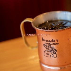【コメダ】プレミアムアイスコーヒー「ソフィア」を飲んでみた