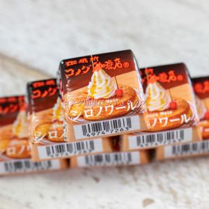 【コメダ×チロル】チロルチョコ シロノワールを食べてみた!(セブンイレブン限定)