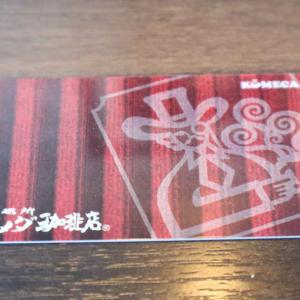 コメダのプリペイドカード「KOMECA(コメカ)」が超おトク!メルマガ登録で実質3%引