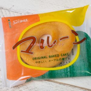【コメダ】新作焼き菓子「マルーン」を食べてみた!