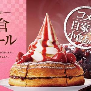【コメダ】小倉あんと苺ソースの「小倉ノワール」が再々登場!12月4日発売