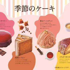 【コメダ】冬春の新作ケーキ発売!ショコラズベリーなど4種類(2021年1月27日〜)