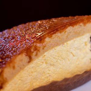コメダのケーキ「ごちそうカスタード」を食べてみた感想【2021冬春】