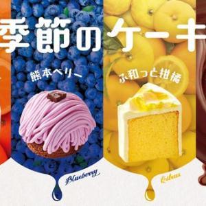 【コメダ】夏の新作ケーキ発売!口どけオレンジなど4種類(2021年5月19日〜)