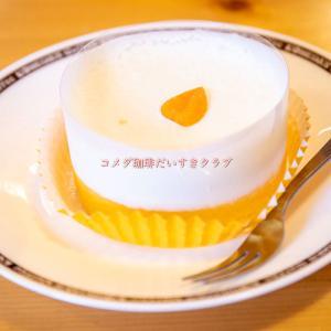 コメダのケーキ「口どけオレンジ」を食べてみた感想【2021夏】