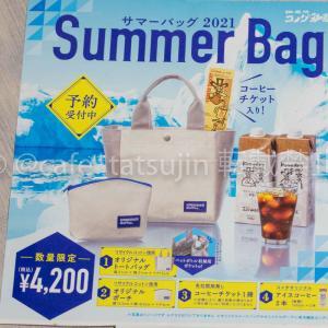 【コメダ】2021夏の福袋「サマーバッグ」予約開始!(7月16日発売)