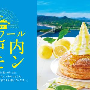 【コメダ】「シロノワール 瀬戸内レモン」6月16日発売!