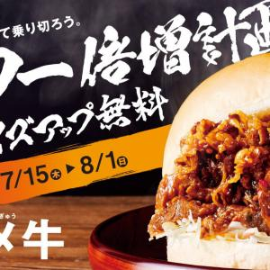 【コメダ】コメ牛復活!無料サイズアップキャンペーンも!(2021年7月15日〜)