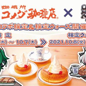 【コラボ】コメダ×クイズマジックアカデミー 9月15日から「コメダ珈琲店検定」開催!