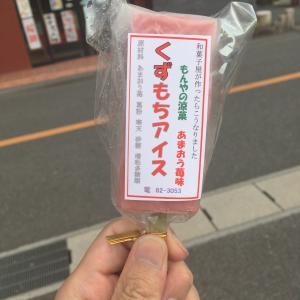 ぷるんぷるんの新食感!!  もんや菓子舗のくずもちアイス