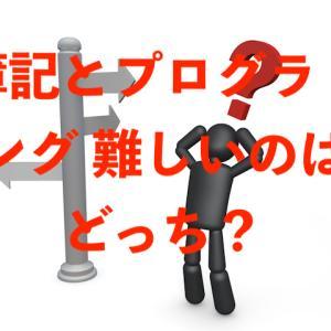 [経験者が解説]プログラミングと簿記、難しいのはどっち?