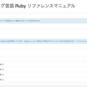 現場で活用しているおすすめのRubyマニュアルサイト