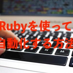 Rubyを使って業務の自動化を行う方法3選