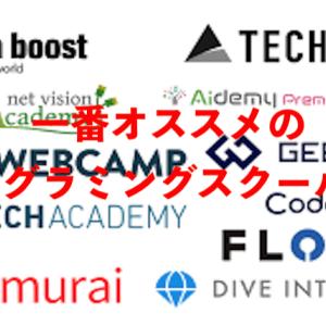 プログラミングスクール経験者が推薦する一番おすすめのスクール