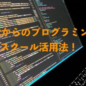 【30代向け】プログラミングスクールを最大限活用する方法