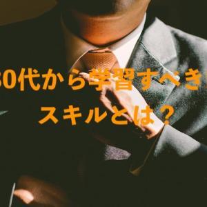 30代からビジネスマンが積極的に勉強すべきITスキルは◯◯です!
