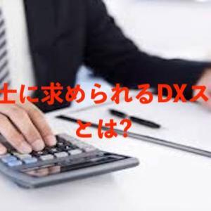 税理士が必ず抑えておくべきDXで求められる必要なスキルとは?