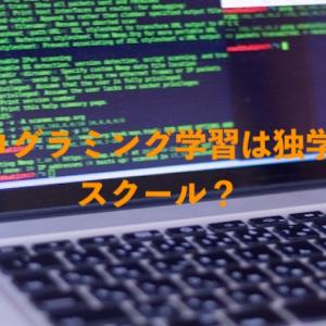 [経験者が語る]プログラミング学習は独学?スクール?