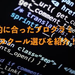 目的別で決めるプログラミングスクールの選び方