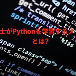 税理士がPythonを学習することのメリットについて解説する