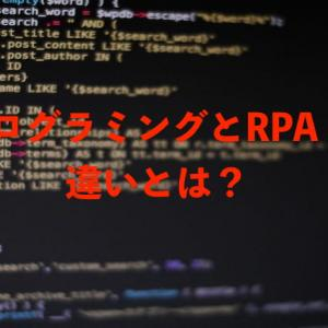 プログラミングとRPAの違いを簡単に説明します