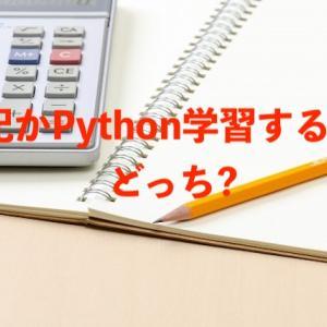 簿記かPython、学習するならどっちがオススメか?