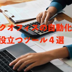 バックオフィスを自動化させるプログラミングツール4選