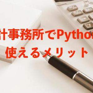 会計事務所でPythonを使えるとメリットとできることを解説する