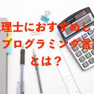 税理士に必ずオススメしたいプログラミング言語3選