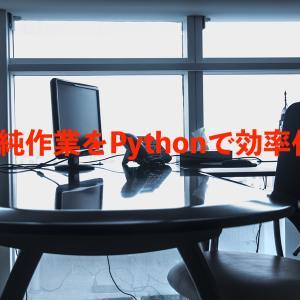 単純な事務作業ほどPythonを勉強して自動化すべき理由