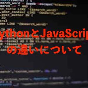 [初心者向け]PythonとJavaScriptの違いについて解説してみる