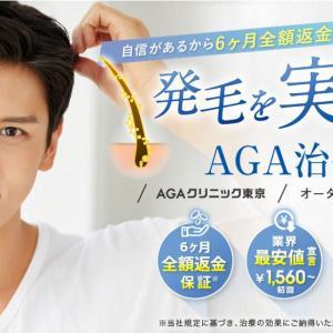 AGA東京クリニックは薄毛治療におすすめできる?口コミはどう?