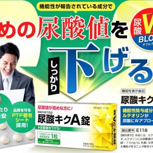 尿酸キクA錠は痛風に効果なし?尿酸値が下がる?口コミや評判は?