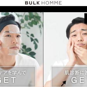 BULKHOMME(バルクオム)洗顔・スキンケアの口コミや評判