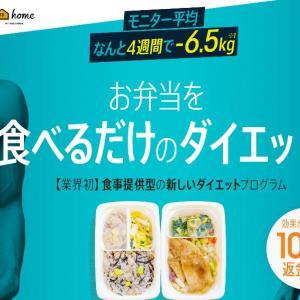デリダイエットは冷凍弁当を食べるだけで痩せる?メタボ対策にも?!
