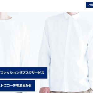 leeap月額メンズファッションサブスクサービスのコーデはださい?評判は?