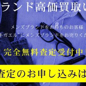 Kigaeru(キガエル)のメンズブランド宅配買取は高い?おすすめ?