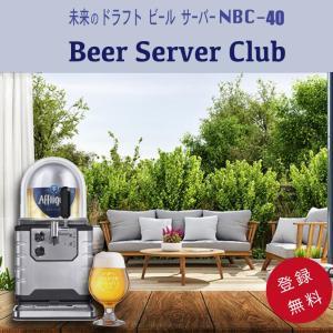 NBC-40定額制ビールサーバーで自宅が居酒屋?生ビールが手軽に!