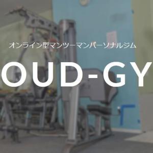 CLOUD-GYM(クラウドジム)オンラインプライベートジムはどう?