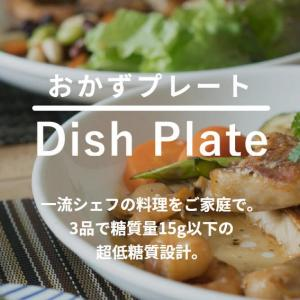 FIT FOOD HOMEで糖質制限ダイエット?まずい上に高い?