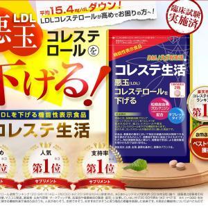 コレステ生活はコレステロールを下げる効果が魅力!500円モニター