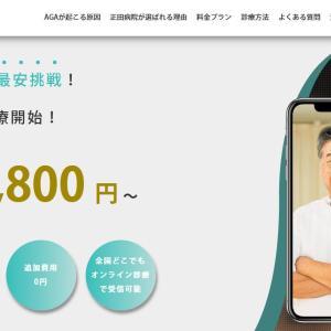 正田病院はAGA診療を自宅で受けられる!オンラインで初診から可能