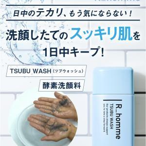 R_homme TSUBU WASH洗顔料でベタつきやテカリを改善?